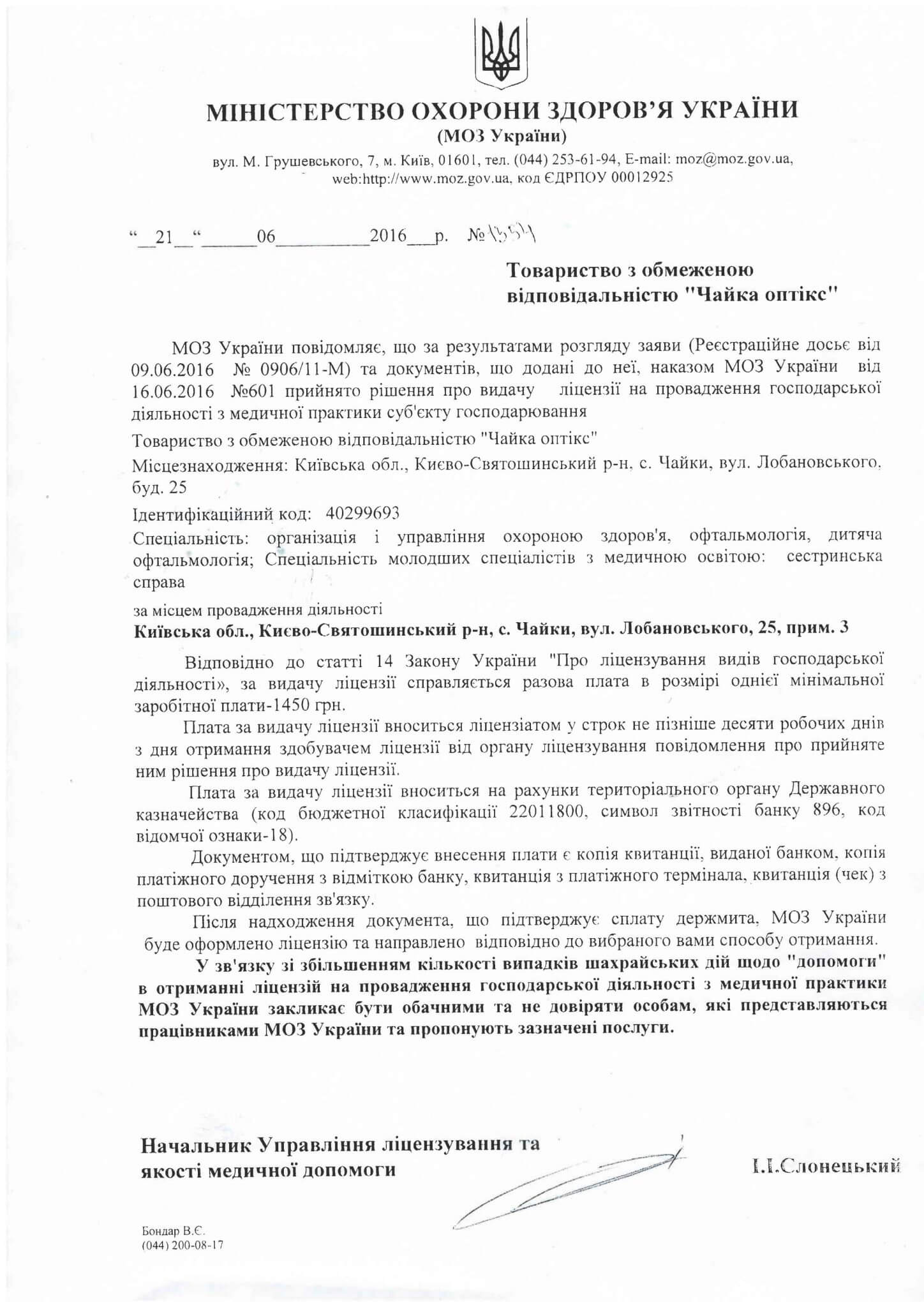 postanova-o-litsenzii_01